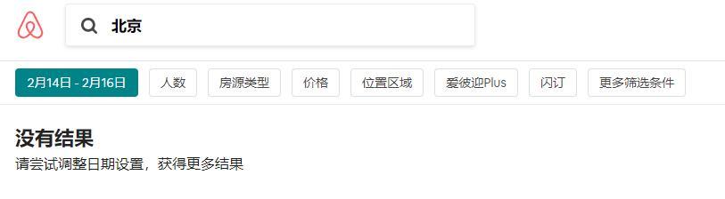 民宿平台爱彼迎暂停北京预定服务!上海厦门未受影响